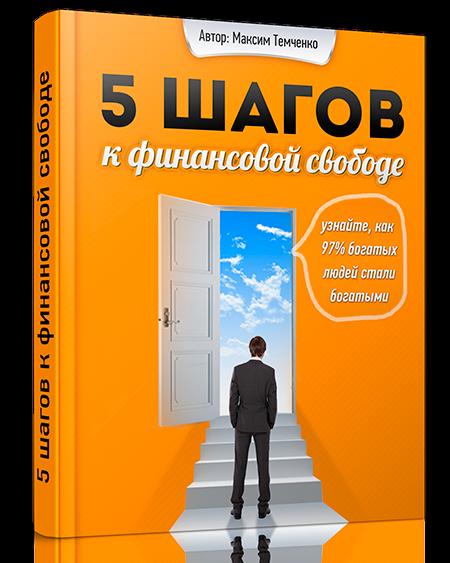 5 шагов к финансовой свободе