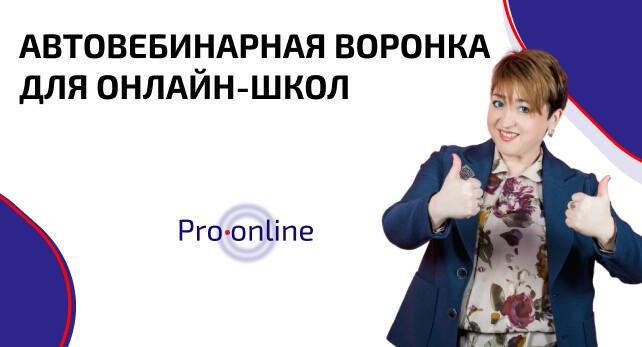 Администратор онлайн-школы