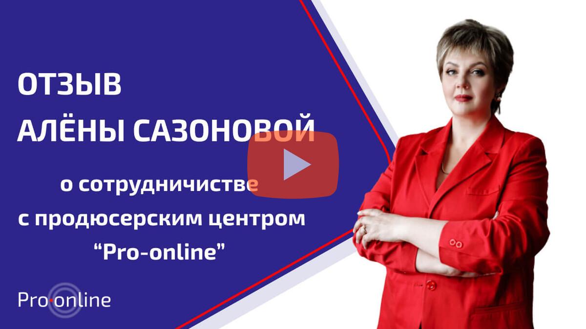 Алёна Сазонова Pro-online