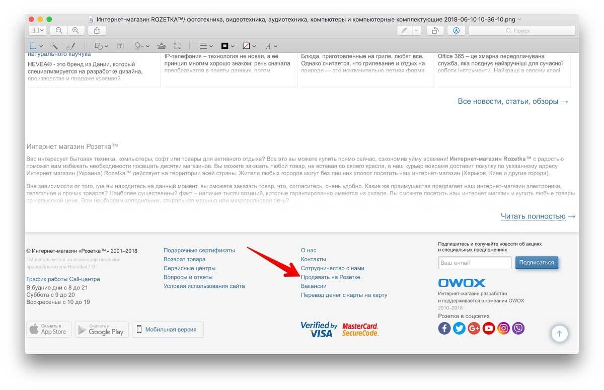 8b69422a3b5 Как продавать товары Вашего интернет магазина в Розетке. БЛОГ