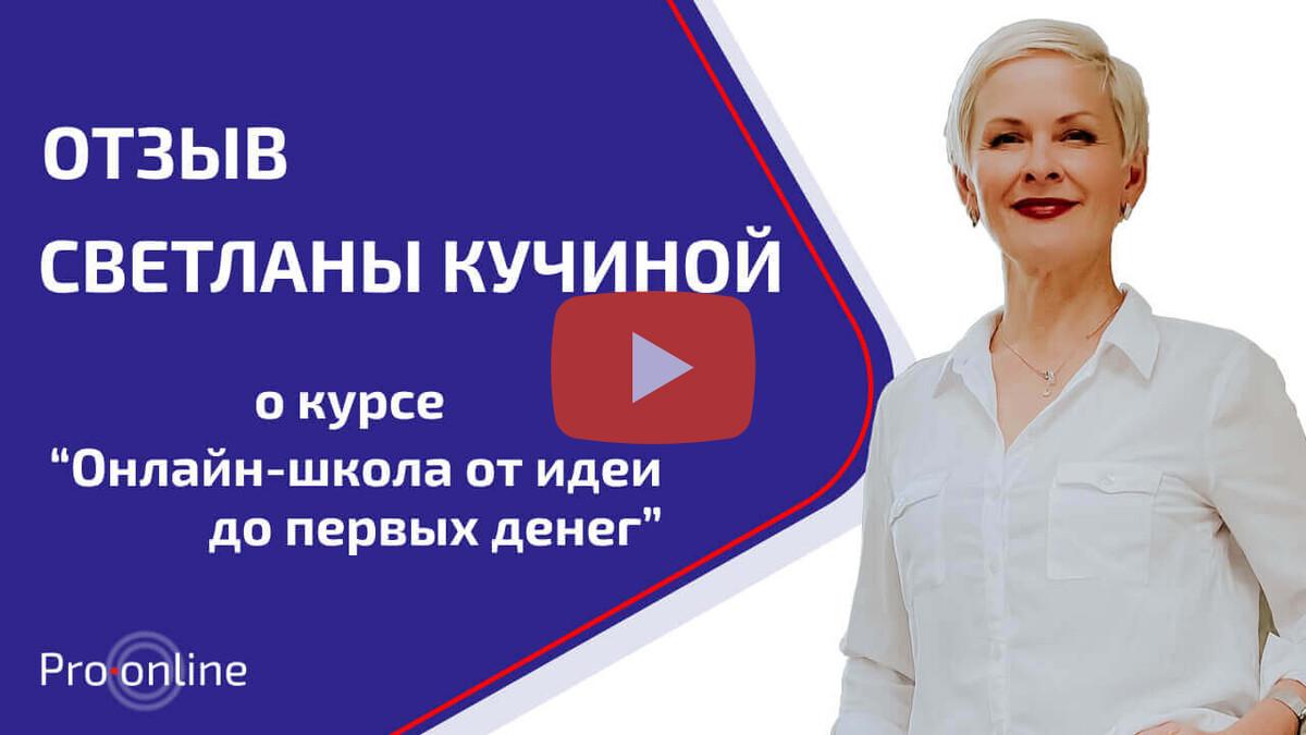 Светлана Кучина Pro-online