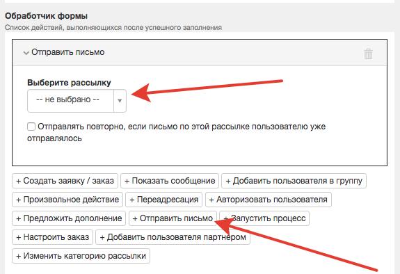 Как отправить сообщение на список рассылки закон о защите от смс рассылки