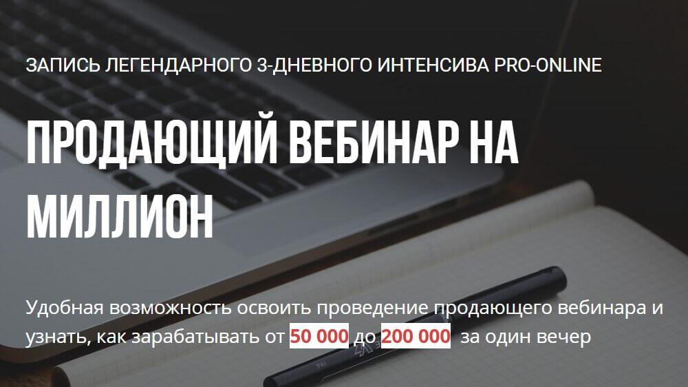 Продающий вебинар на миллион