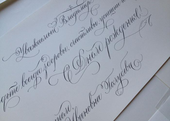 Видео, подписать открытку красивым шрифтом онлайн